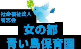社会福祉法人女の都青い鳥保育園