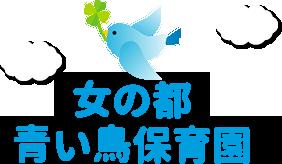 女の都青い鳥保育園