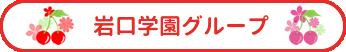 岩口学園グループ
